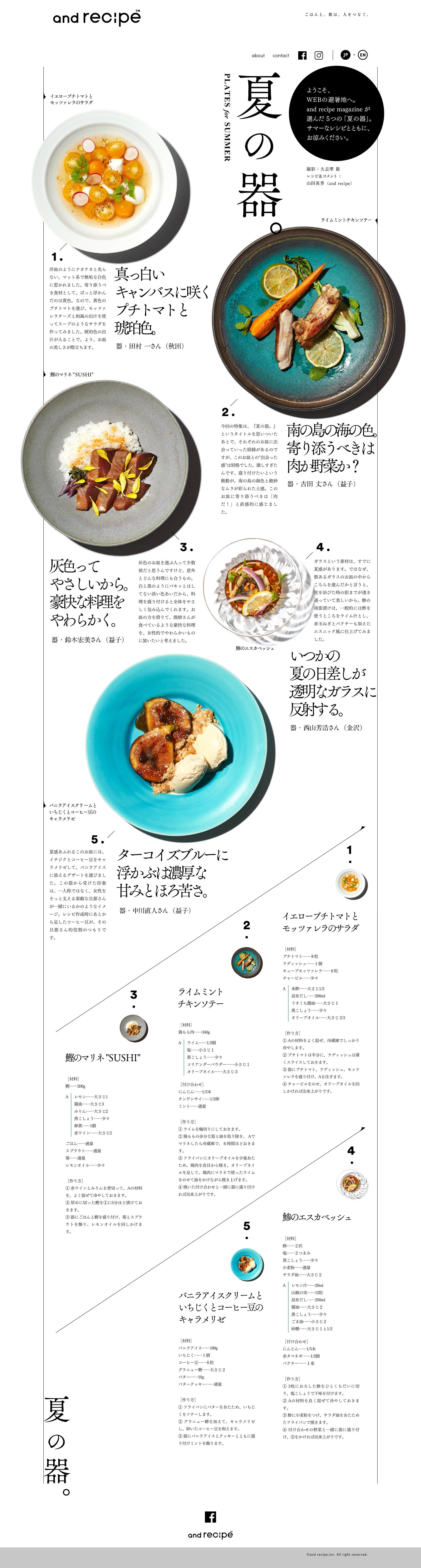 [and recipe] web magazine  |  夏の器。  キタダデザイン http://kitada-design.com/