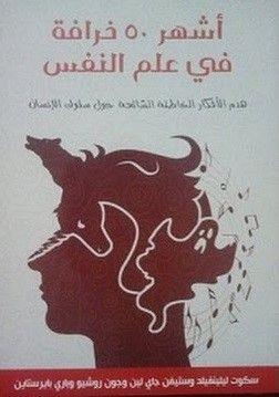 لماذا عليك القراءة في علم النفس أهم كتب تشرح علم النفس لغير المتخصصين Psychology Books Arabic Books Psychology