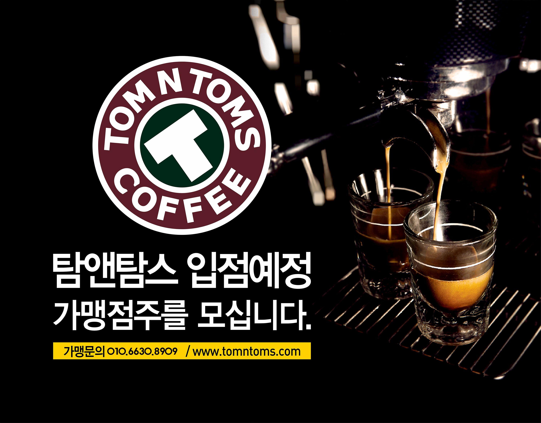 탐앤탐스창업,커피프렌차이즈,브랜드커피숍 창업 김포탐앤탐스 가맹점주모집 국내 1세대 커피브랜드 이면서