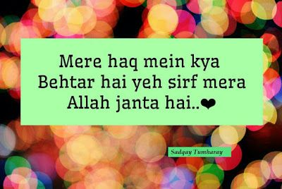 Inspiring Islamic Images And Quotes In Urdu Hindi 10 Dear Diary
