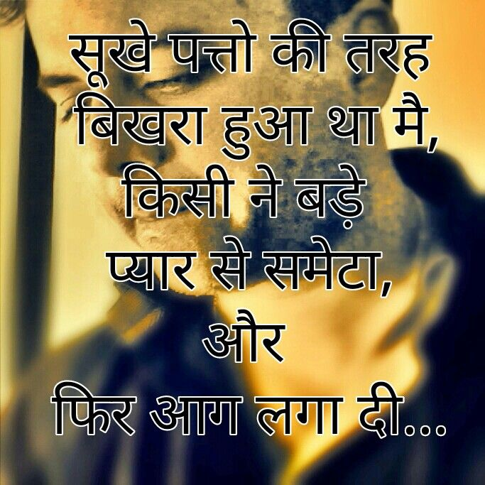 Pin By Amit On Hindi Shayari