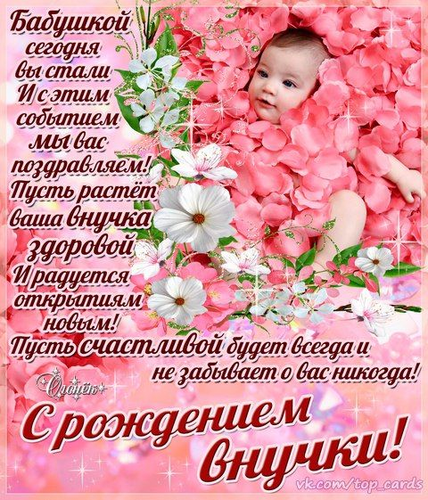 pozdravleniya-s-vnuchkoj-babushke-otkritki foto 16