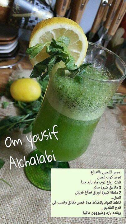 عصير ليمون بالنعناع الشيف ام يوسف Detox Water Recipes Easy Coffee Recipes Healthy Drinks