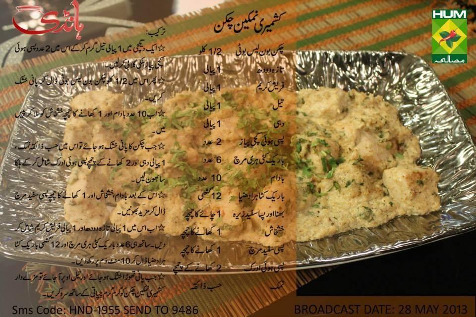 Kashmiri namkeen chicken recipes kashmiri namkeen chicken recipe by kashmiri namkeen chicken recipes kashmiri namkeen chicken recipe by handi show zubaida tariq forumfinder Gallery