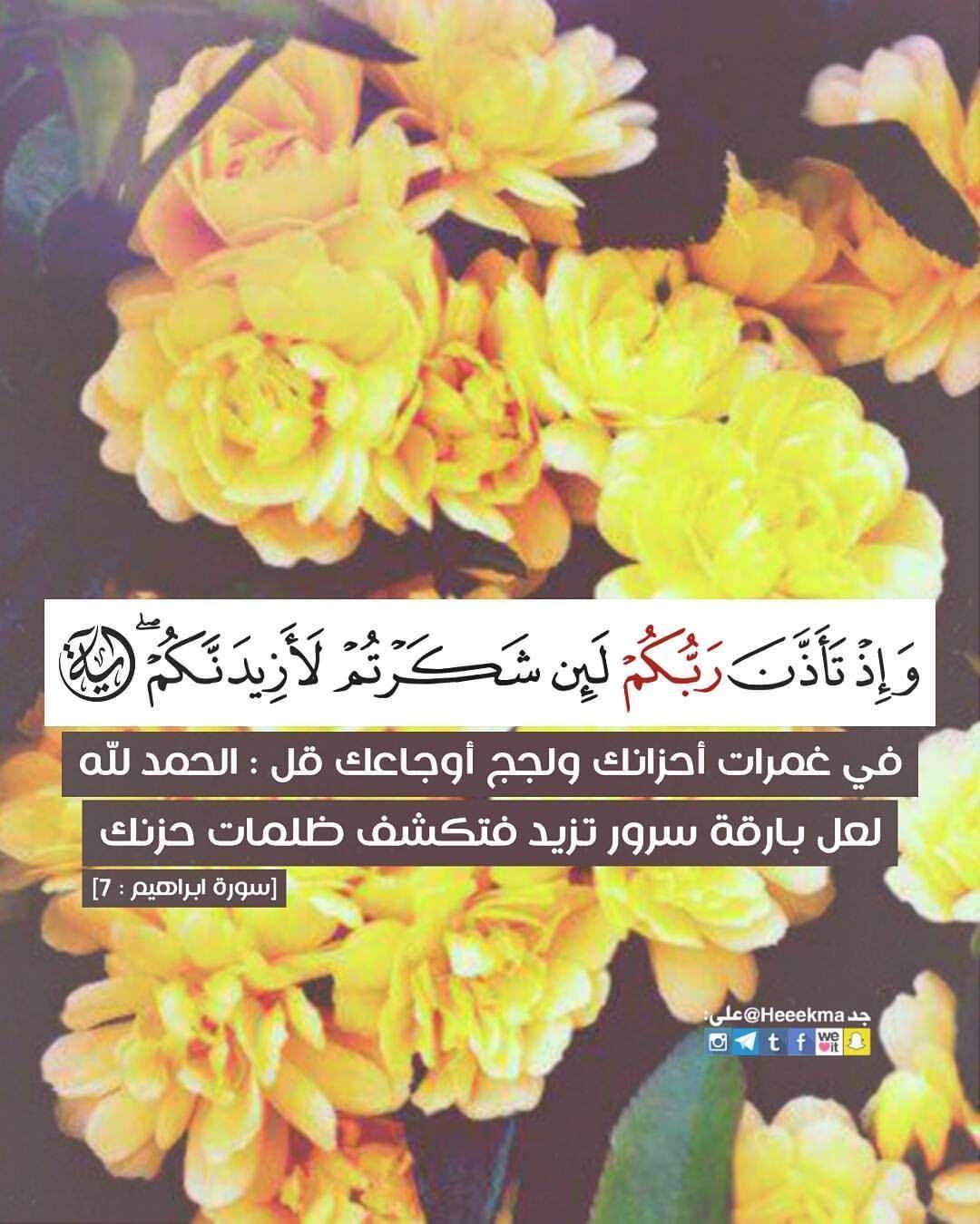 وإذ تأذن ربكم لئن شكرتم لأزيدنكم في غمرات أحزانك ولجج أوجاعك قل الحمد لله لعل بارقة سرور تزيد فتكشف ظلمات حزنك Beautiful Quran Quotes Quran Quotes Quran