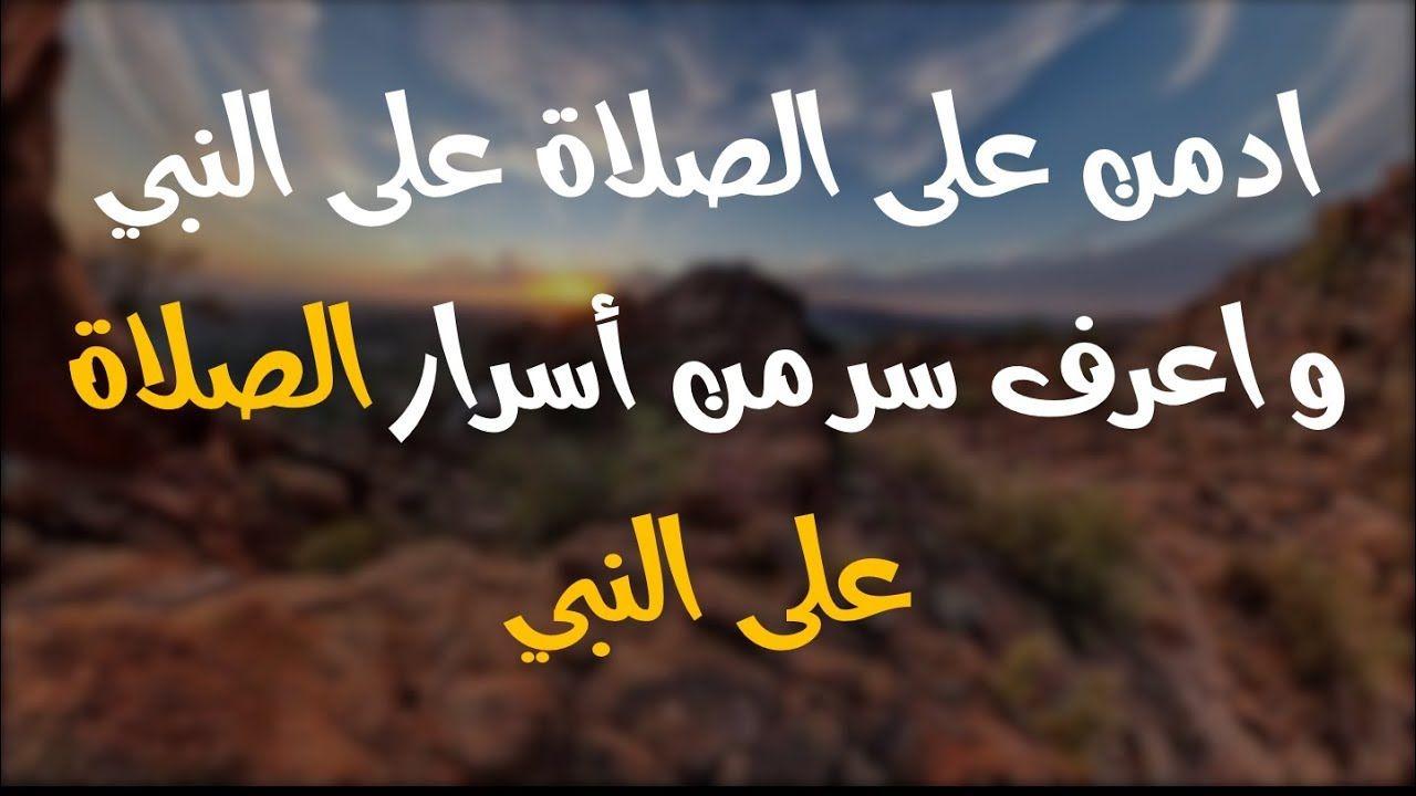 ادمن على الصلاة على النبي و اعرف سر من أسرار الصلاة على النبي ﷺ و اكتب Cv Template Templates