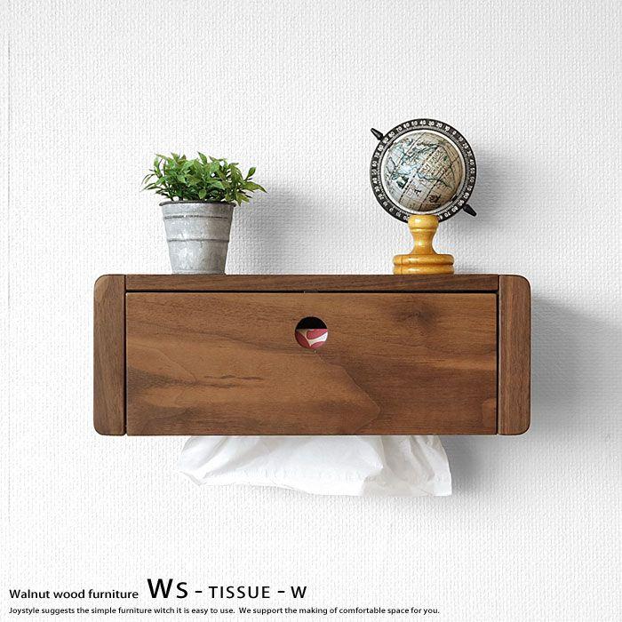 ウォールナット材のティッシュボックス