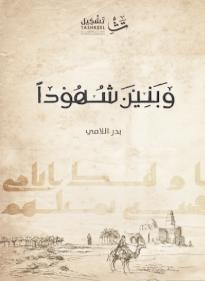 كتاب كن قويا pdf سهام العنزي