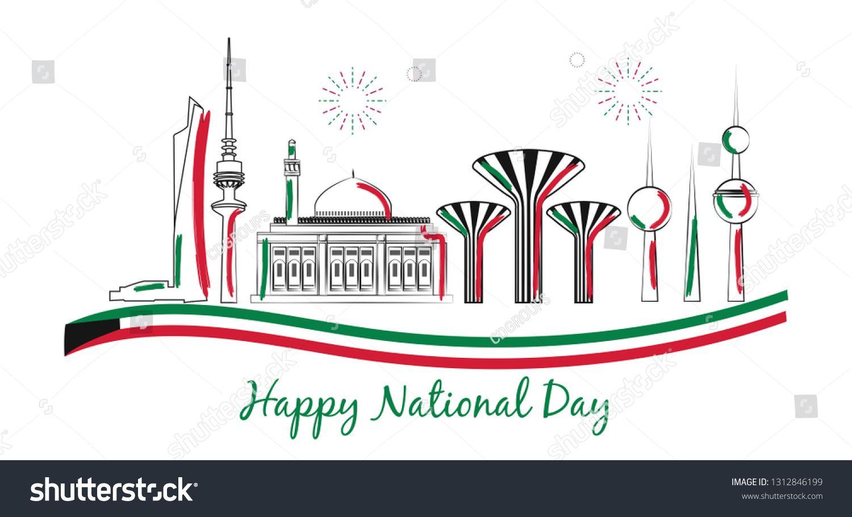 Celebration Of Kuwait S National Day On February 25 Vector