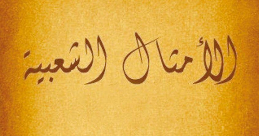 قائمة الامثال الشعبية الفلسطينية موسوعة الأمثال الشعبية المثل الشعبي جملة قصيرة بليغة متوارثة عبر الأجيال سهلة الانتشار وسري Calligraphy Arabic Calligraphy