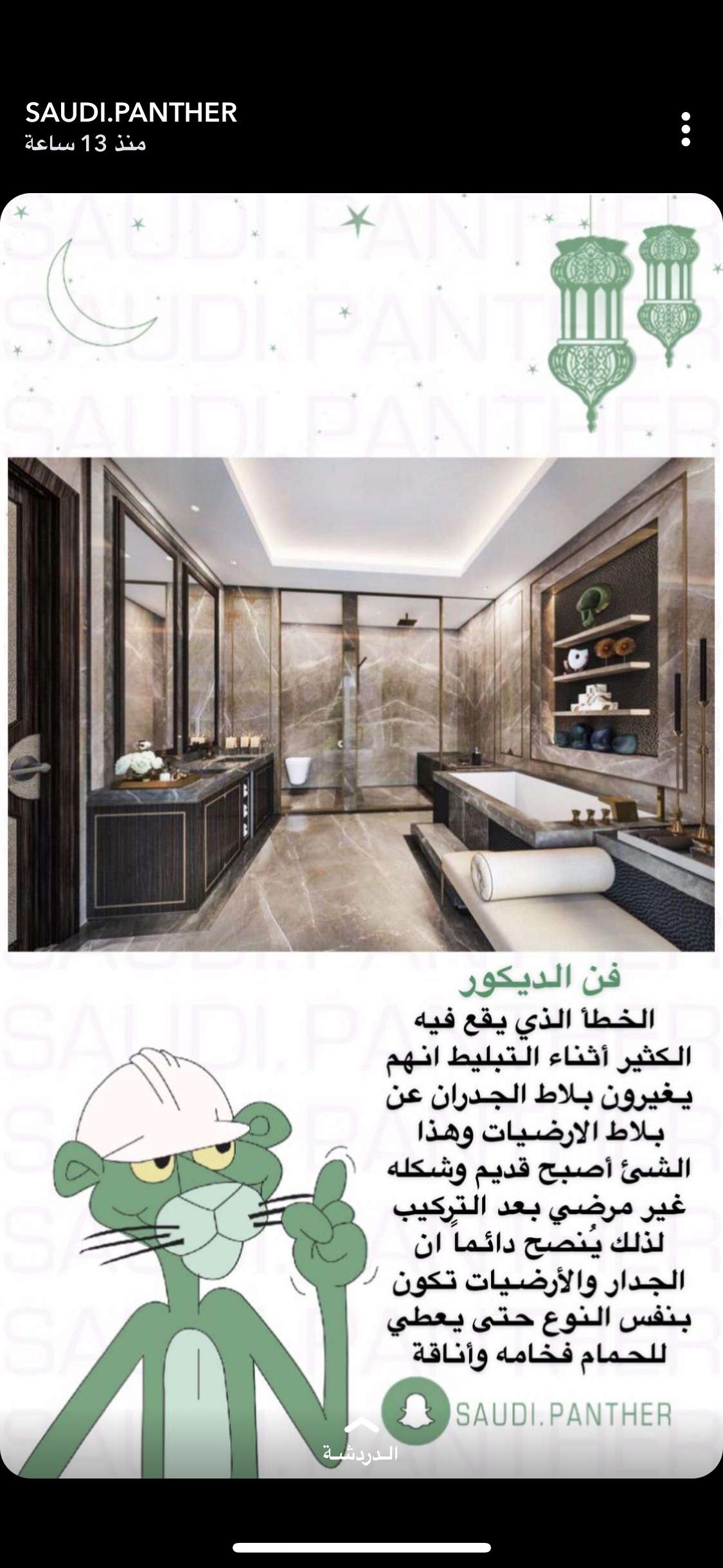فن الديكور تبليط الجدران والأرضيات Home Design Decor Bathroom Design Luxury Home Goods Decor