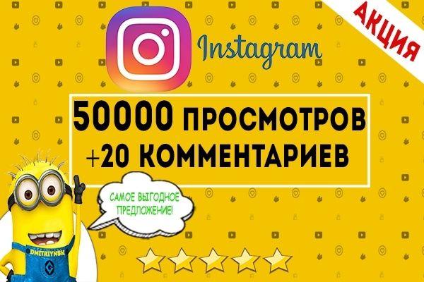 50000 просмотров в Инстаграм