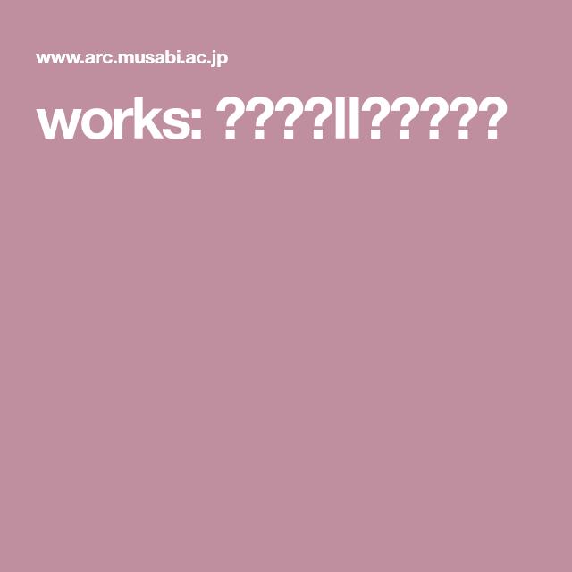 works: 設計計画IIアーカイブ