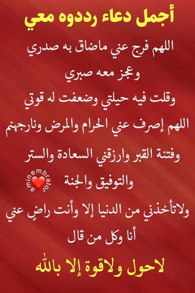 Pin By Noon Azaew On Ad3ieh Islamic Teachings Duaa Islam Muslim Beliefs