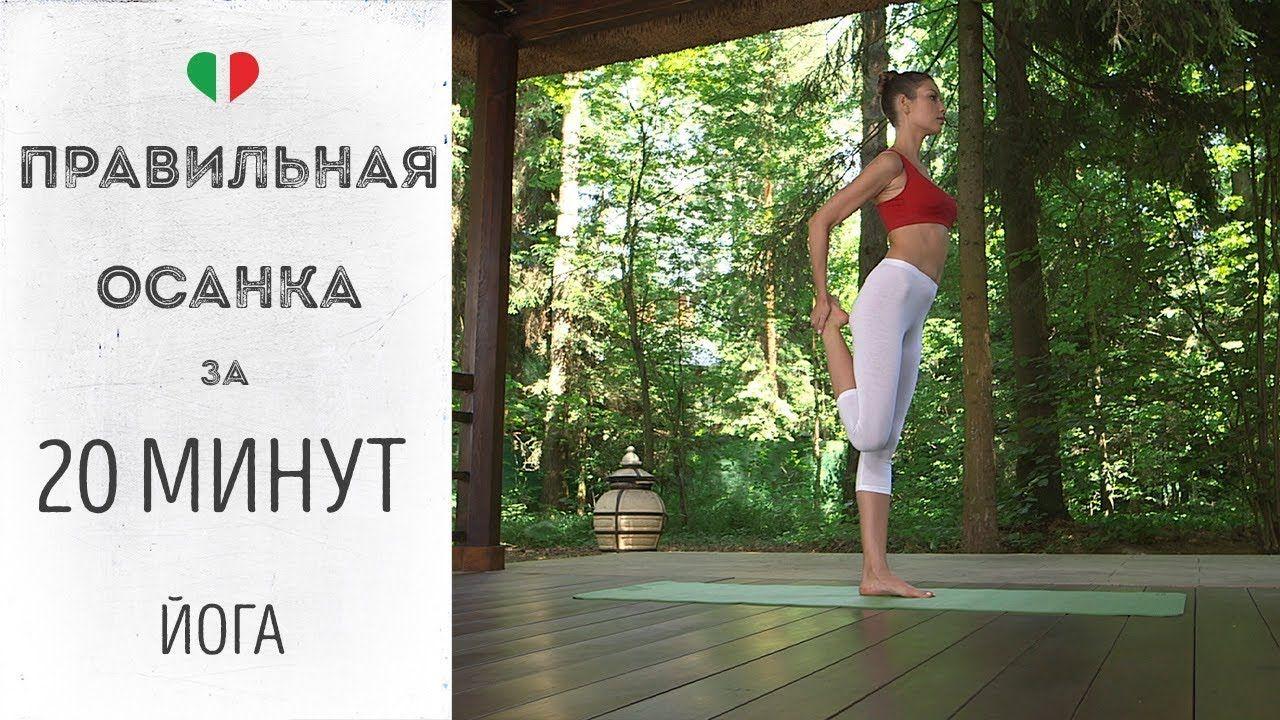 Правильная осанка за 20 минут – Йога для начинающих. (mit ...