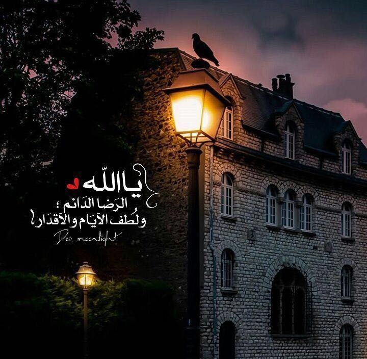Twitter Islamic Quotes House Styles Arabic Quotes