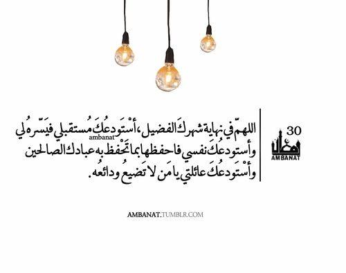 Arabic Eid And عيد سعيد Image Ramadan Quotes Ramadan Kareem Pictures Ramadan Day