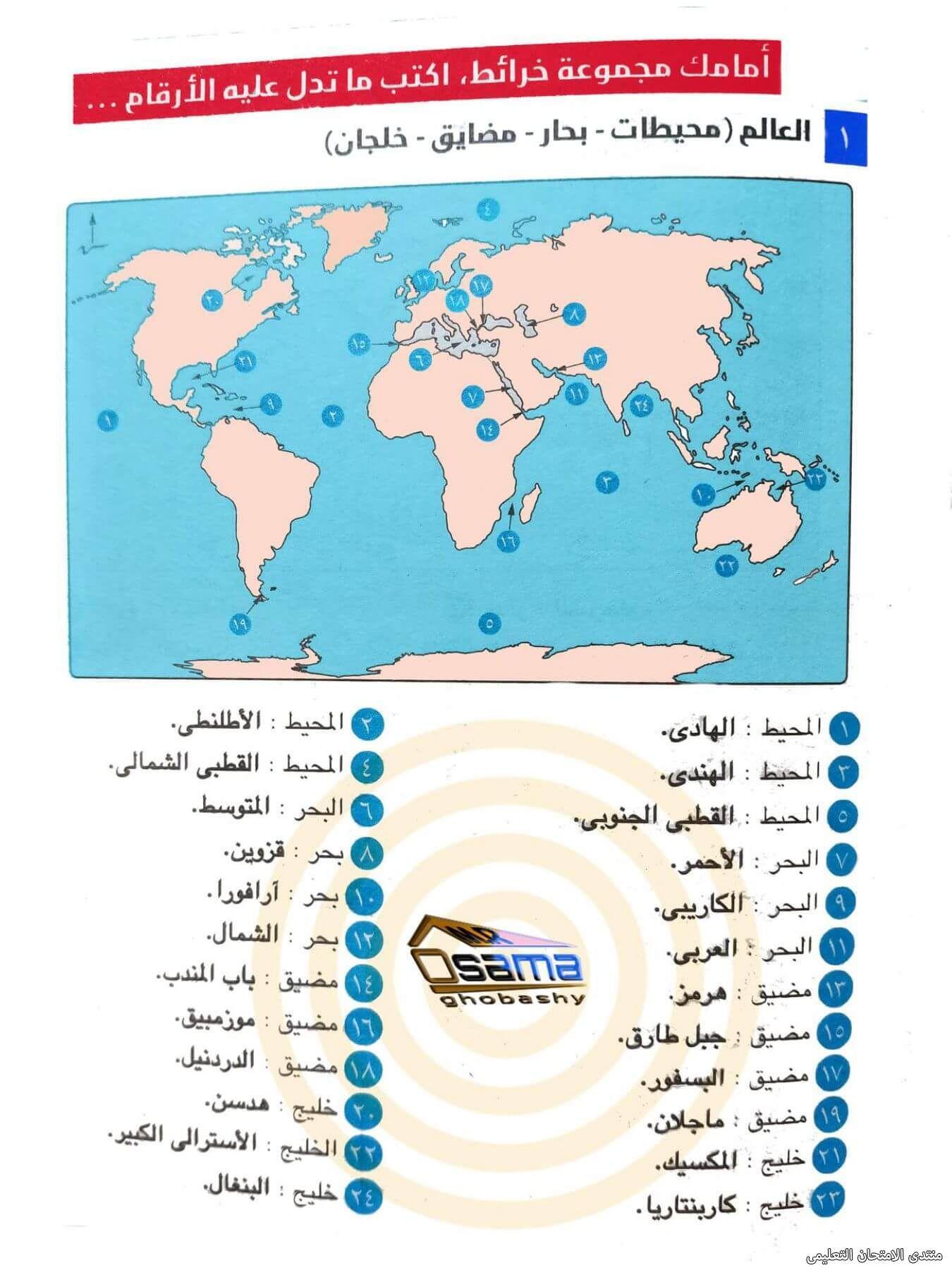 مذكرة أطلس خرائط ثالثة إعدادي الترم الأول Iii Map Map Screenshot