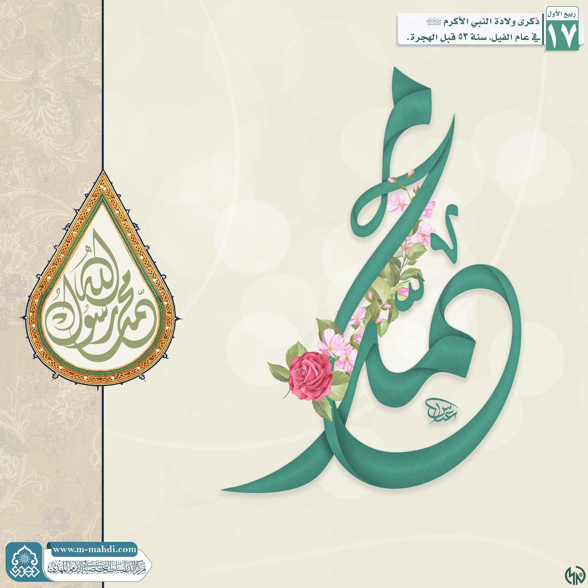ذكرى ولادة النبي الأكرم محمد صلى الله عليه وآله وسلم Quran Wallpaper Arabic Calligraphy Wallpaper