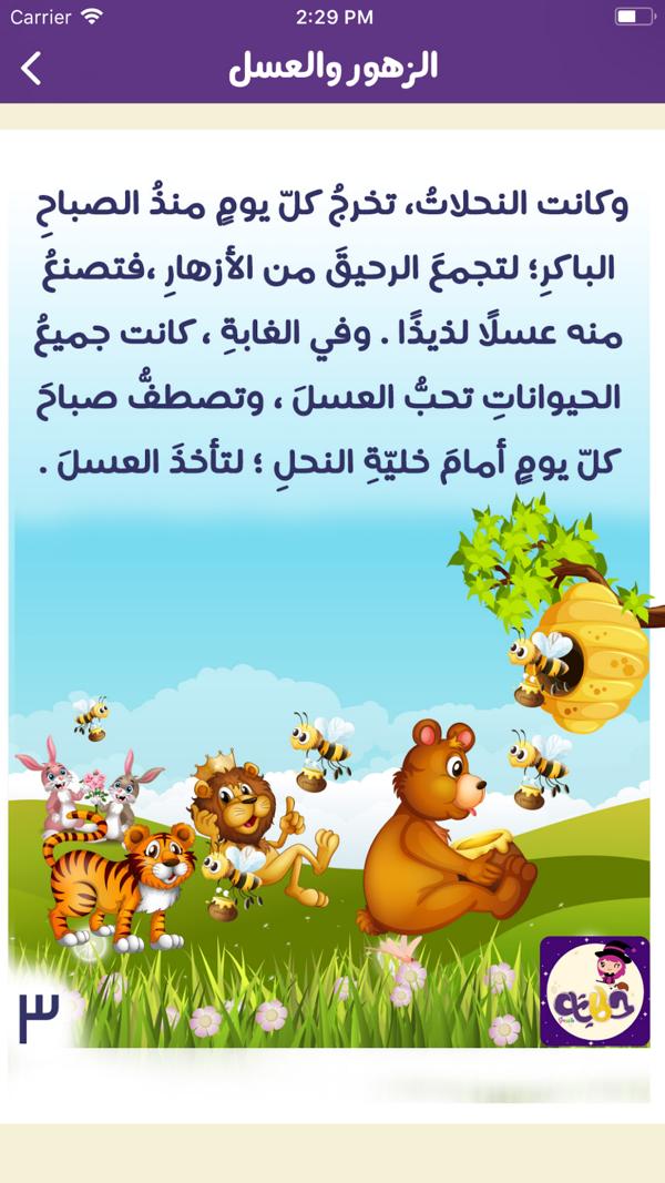 حكايات بالعربي قصص قبل النوم On The App Store Disney Characters Winnie The Pooh Character