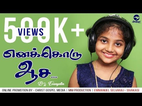Tamil Christian Songs Www Salvationtv In Devana En Nanba Christian Songs Songs Free Songs