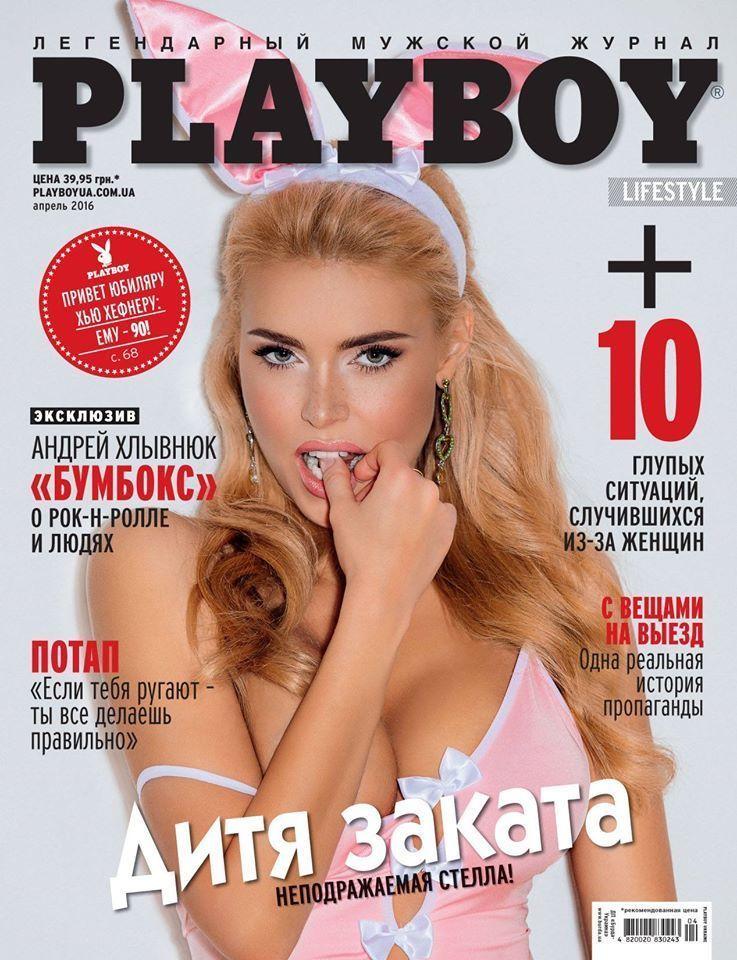 Журнал плейбой с русскими актрисами девушка