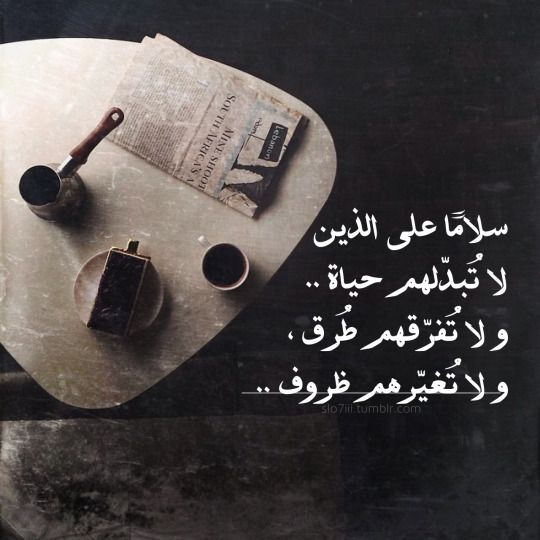 Pin By Saad Jahri On ღ اقتباسات خط ونبض Mood Quotes Words Quotes Morning Quotes