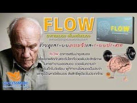 แนะนำFlowโฟลว์ บำรุงสมองและระบบประสาท เสริมความจำ สร้างสมาธิ ช่วยปัญหาอั...