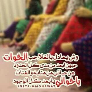 Pin By Sara On أخواني وأخواتي Insta