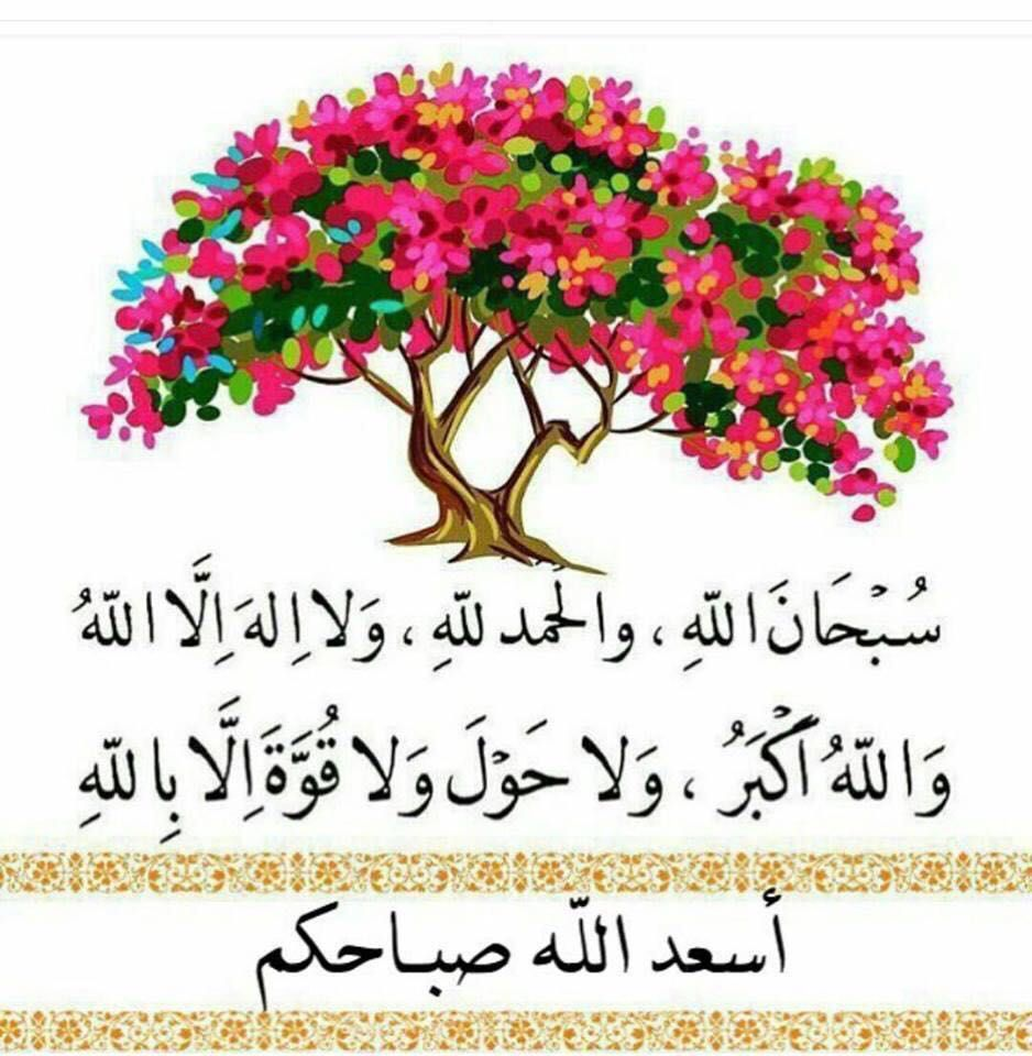 يقول أحد الصالحين إذا رأيت أن الله وفقك لإخوة تعينك على فعل الخير وترشدك إذا أخطأت ودائما توجه لك خطواتك Beautiful Names Of Allah Islam Facts Islam Hadith