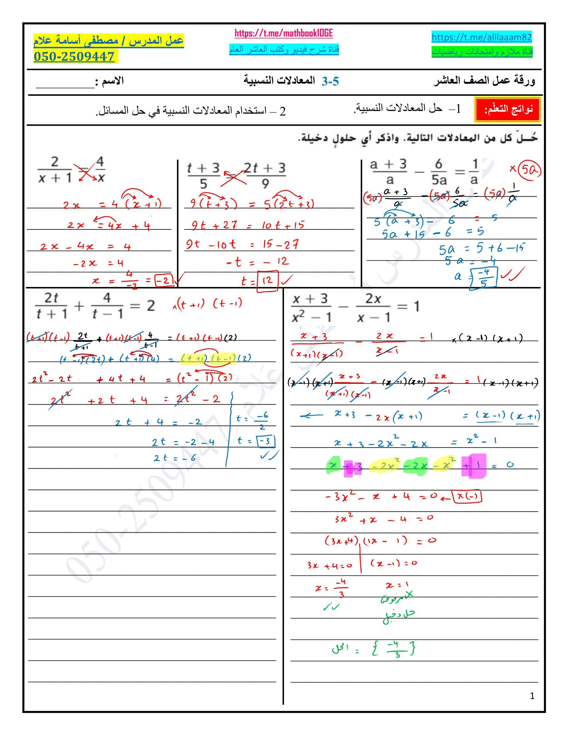 حل درس المعادلات النسبية الصف العاشر عام مادة الرياضيات المتكاملة Bullet Journal Journal