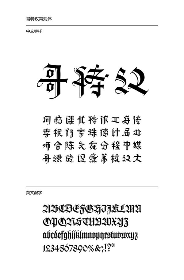 Chinese Gothic on Behance | Typograghic | Chinese typography, Font