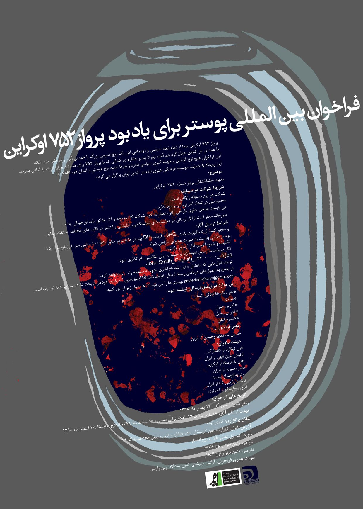 Onish Aminelahi Jury Of International Poster Competition Poster For Memorial Flight 752 Ukraine اونیش امین الهی In 2020 Poster Competition Insurance Call For Entry
