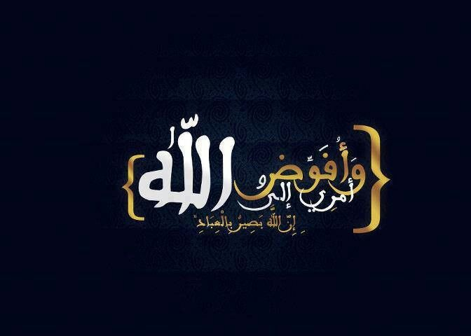 و افوض امري الى الله Calligraphy Art Red Roses Wallpaper Islamic Images