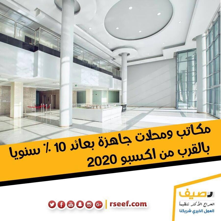 الآن على رصيف مكاتب و محلات جاهزة للبيع بعائد 10 سنويا فى منطقة مجمع دبى لأستثمار بالقرب من اكسبو 2020 وحدات تجارية ومكتبية بأسعار معقولة يضم 10 Things