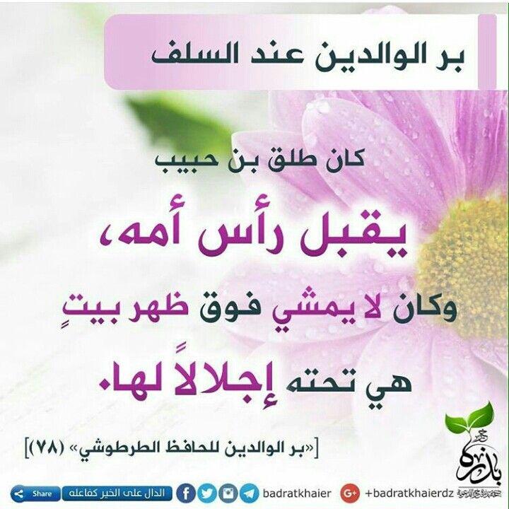 الوالدين Education Islam Arabic Quotes