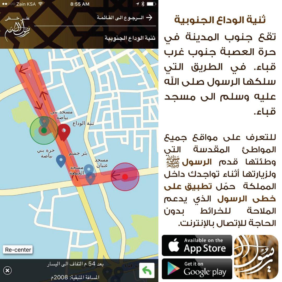 ثنية الوداع الجنوبية تقع جنوب المدينة في حرة العصبة جنوب غرب قباء Map Map Screenshot