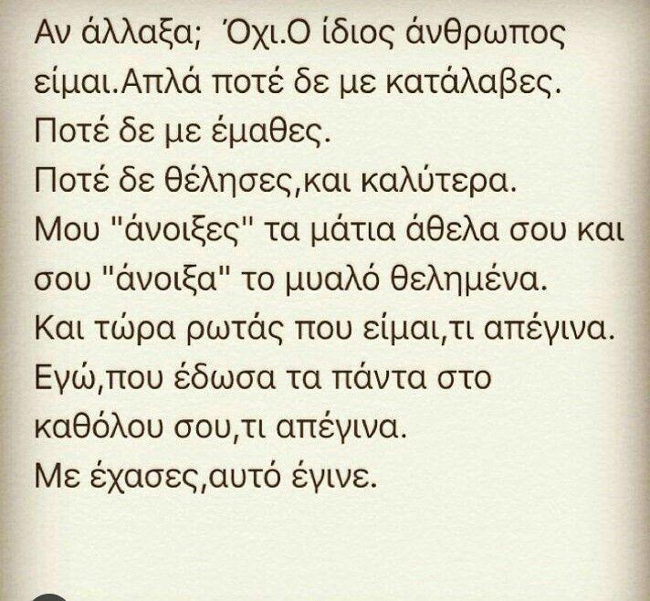 Με εχασες