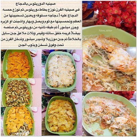 صينية الدوريتوس بالدجاج Recipes Cooking Cooking Recipes