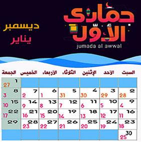 تحميل التقويم الهجري 1441 والميلادي 2019 Pdf صورة كم التاريخ الهجري والميلادي اليوم Calendar Periodic Table