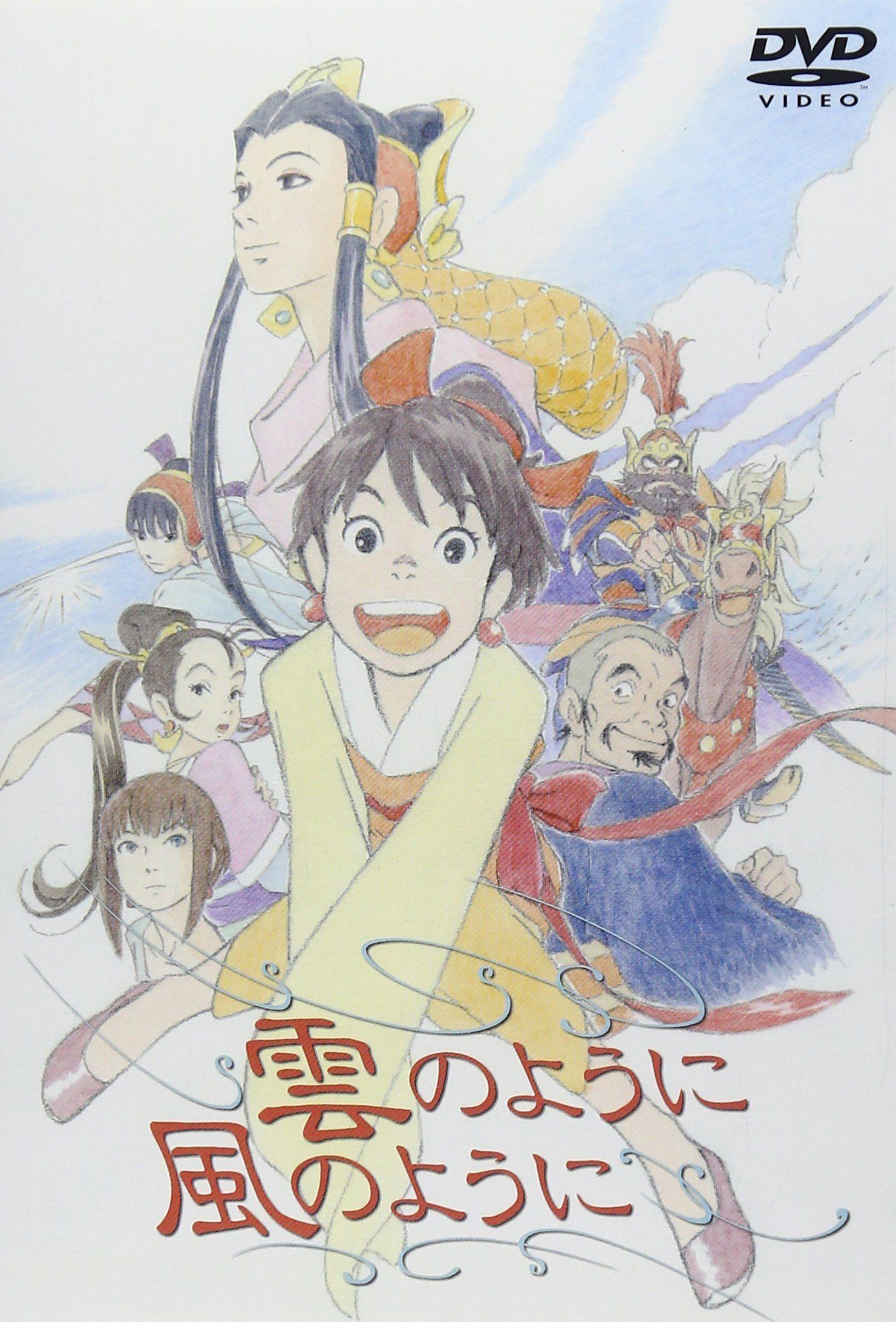雲のように風のように [DVD] | My childhood in 2019 | 雲, 映画, アニメ
