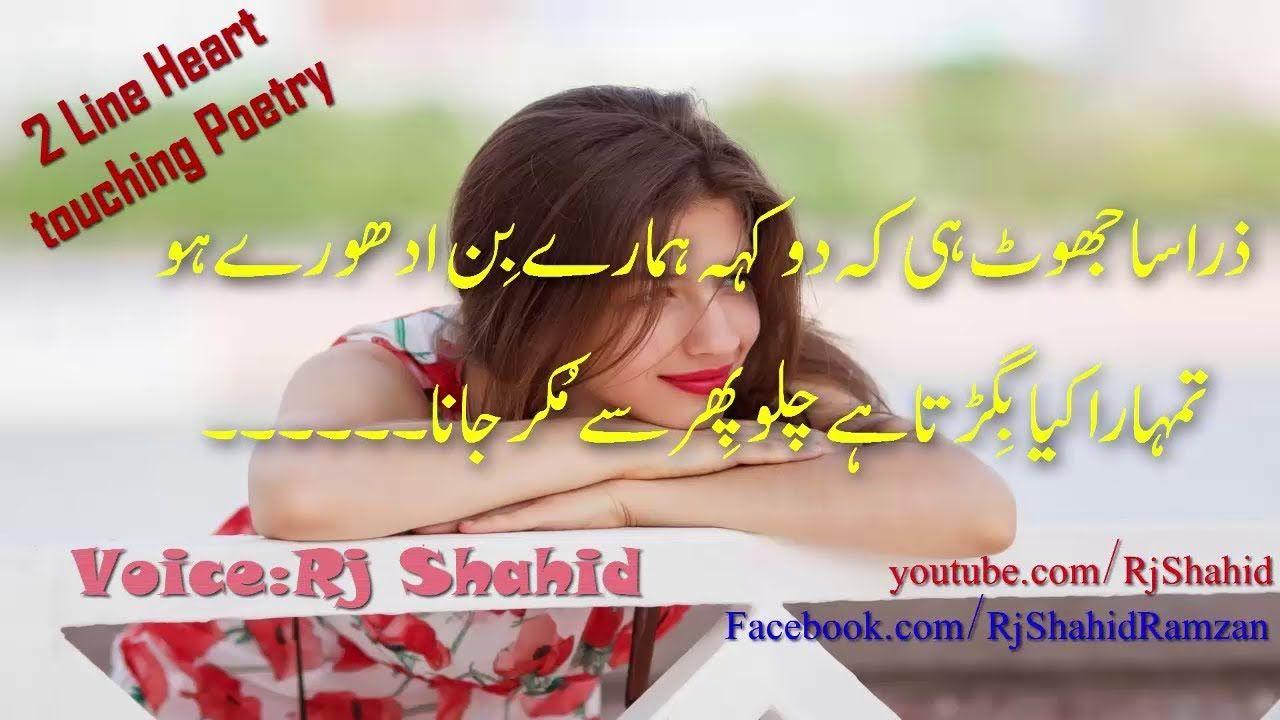 2 line urdu shayri Two line urdu poetry Urdu poetry Urdu