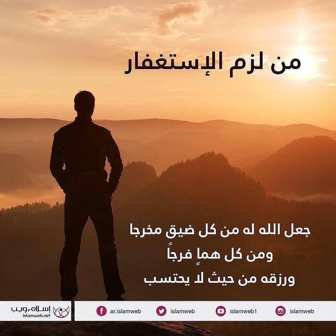 Islamweb من لزم الإستغفار جعل الله له من كل ضيق مخرجا ومن كل هما فرجا ورزقه من حيث لا يحتسب إسلام ويب صدقة جارية الدال على ال Movie Posters Poster Movies