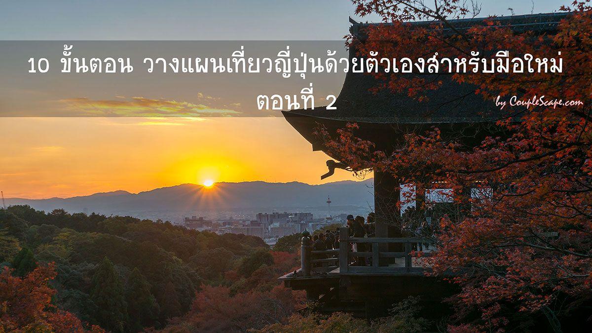 10 ขั้นตอน วางแผนเที่ยวญี่ปุ่นด้วยตัวเอง ที่เข้าใจง่ายและสามารถทำตามได้ทันทีแม้คุณจะไม่เคยไปญี่ปุ่นมาก่อนก่อนตาม รับรองว่าเที่ยวสนุกแน่นอน