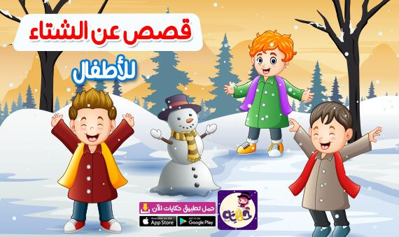 أجمل 7 قصص عن الشتاء للاطفال In 2021 Snowman Coloring Pages Activities For Kids Snowman Crafts