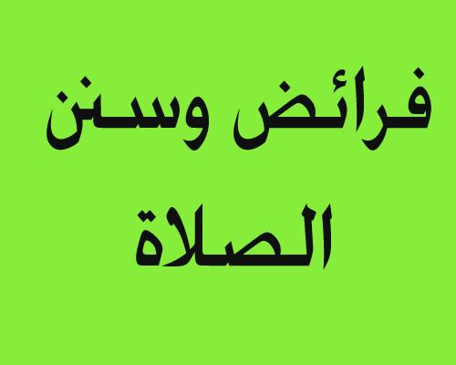 أركان الصلاة وواجباتها وسننها Arabic Calligraphy Calligraphy