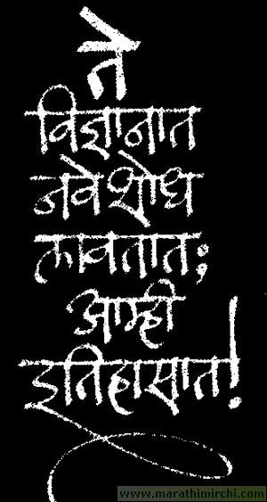Marathi Graffiti Marathi Graffiti Pinterest Graffiti