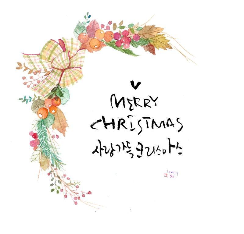 수채화 캘리그라피 크리스마스 리스 그리기 날씨가 좋아서 그림그리기 좋은 날이예요 포근한 방에서 따뜻한 크리스마스 카드 크리스마스 리스 크리스마스