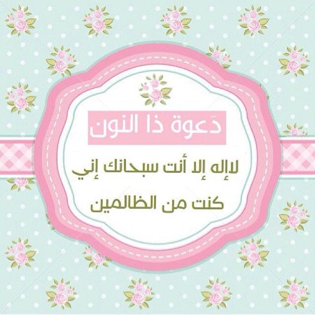 دعوة ذا النون قال صل الله عليه وسلم ماقالها أحد الا فرج همه Padgram Holy Quran Doa Islam Ramadan Kareem