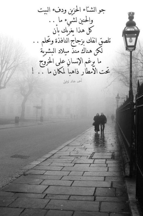 جو الشتاء Arabic Quotes Iphone Wallpaper Quotes Love Words Quotes
